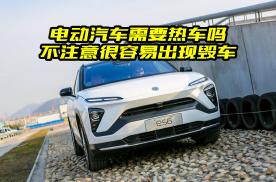 新能源电动车在冬季要热车吗?很多人理解错了,一次给你说清楚
