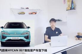 广汽蔚来HYCAN 007首批量产车型下线
