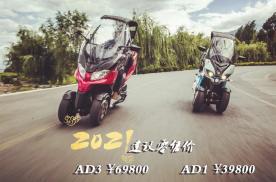 3.98万-6.98万!ADVIA倒三轮CKD版售价公布