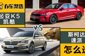 B级家用轿车选德系还是韩系?斯柯达速派与起亚K5凯酷要怎么选