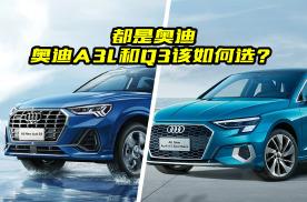 奥迪A3和Q3哪个更好?买车该怎么选?看完买车不纠结