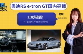 3.3秒破百!奥迪RSe-tronGT国内首秀,心动吗?