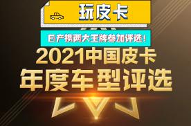 中国皮卡年度车型评选参选车型:郑州日产全新锐骐和纳瓦拉!
