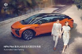 试生产!华人运通国内首个量产L4全自主代客泊车成功落地
