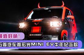 颜值好萌!五菱汽车将推出宏光MINI EV牛年纪念款