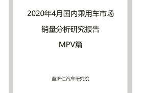 4月MPV市场销量:威然与塞纳,能分流GL8的用户吗?