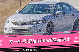 采用掀背造型 造型更动感 思域Hatchback谍照曝光