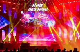 启动用户运营战略 长城炮一周年电音节嗨翻重庆