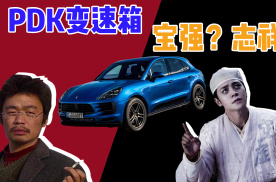 王宝强还是罗志祥?谈谈保时捷Macan的PDK变速箱