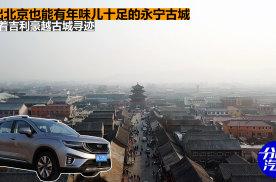 京郊的古城还有多少古迹?开吉利大豪越探访北京永宁古城