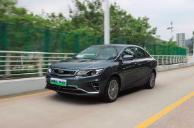 帝豪GL PHEV公布预售价14.88万~15.88万元 百公里综合油耗1.4L