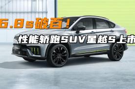 13.57万元起、6.8s破百,性能轿跑SUV吉利星越S上市