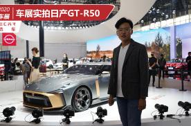 实拍日产GT-R50,全球限量50台,全套空气套件加身