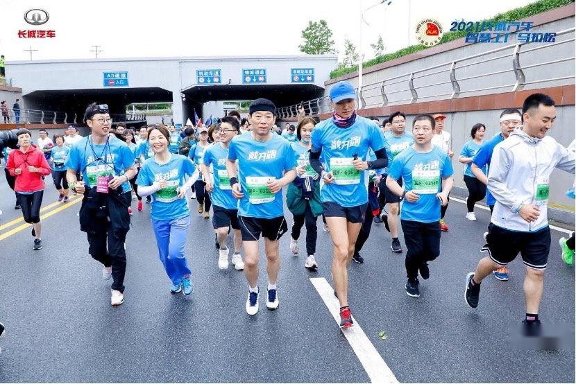 长城汽车董事长魏建军带领高管跑团活力开跑