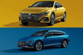 一汽-大众新CC携新CC猎装车将于10月31日开启预售
