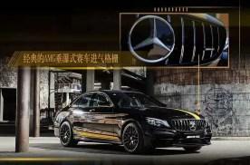 奔驰AMG C63暗夜特别版售98.88万元 零百加速4.1秒