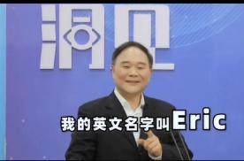 """""""请叫我Eric"""",李书福改英文名透露出吉利哪些讯息?"""