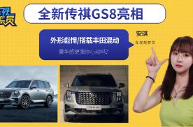外形彪悍/搭载丰田混动,全新传祺GS8亮相,豪华感更强你心动吗?