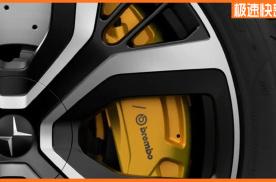 极星2全新产品系列上市,选择套件丰富,售25.28万起