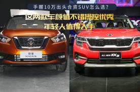 10万多买合资SUV,这两款车颜值高操控优秀,年轻人值得入手