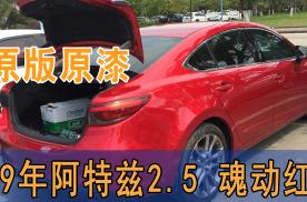 广西淘车,19年马自达原版车况二手值多少?
