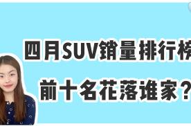 4月SUV销量排行:本田CR-V反超哈弗H6,奥迪Q5进前十