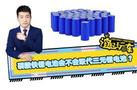 磷酸铁锂电池会不会取代三元锂电池?