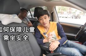 如何保障儿童乘车安全