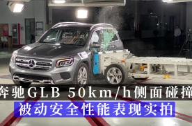 奔驰GLB侧面碰撞视频来了 被动安全性能表现实拍