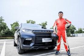 """刷新中国自主品牌SUV麋鹿测试纪录,星途TX""""超能四驱版""""正式上市"""