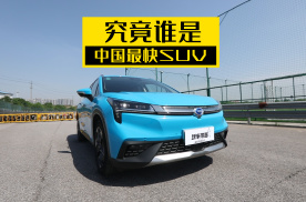 纯电动大玩具,百公里加速3.9秒,他才是中国最快SUV!