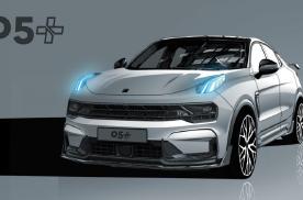 领克最贵的性能车05+将于年内正式上市,预计售价27万元