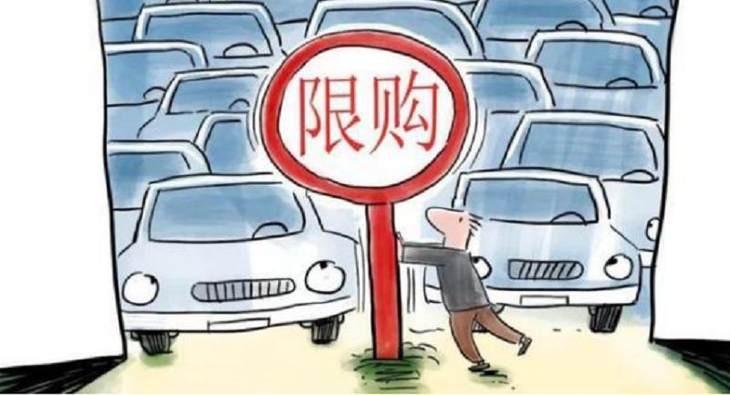 国家发改委:将取消汽车限购规定并适当增加号牌指标投放