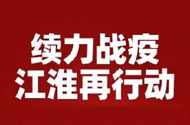 疫区前线急需医疗救护车支援!江淮商务车率先复工全力排产