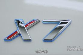 开启预售的BEIJING-X7,如何定义纯粹的美好?