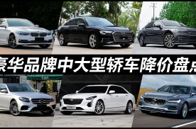 宝马5系、奔驰E级领衔,豪华品牌中大型轿车降价盘点