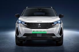 强劲动力高颜值 全新标致4008PHEV 4WD法系最强SUV