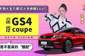 """不到十五万的轿跑SUV?GS4 coupe是否真的""""酷配""""?"""