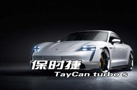 保时捷TayCan Turbo s-驾驭电,快过电
