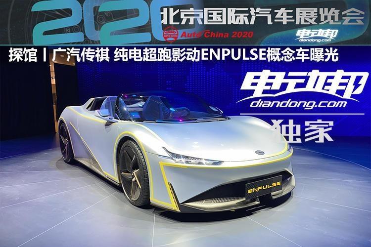 北京车展探馆丨广汽传祺纯电超跑影动ENPULSE概念车曝光
