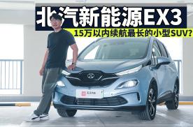 15万内续航最高SUV,北汽新能源EX3到底多能跑?