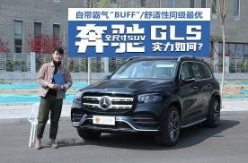 自带霸气/舒适性同级最优 奔驰全尺寸SUV GLS 实力如何
