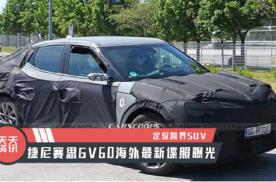 【天天资讯】定位跨界SUV,捷尼赛思GV60海外最新谍照曝光