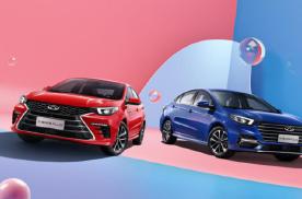 7.49万元起,全球优选品质家轿艾瑞泽5 PLUS启动预售