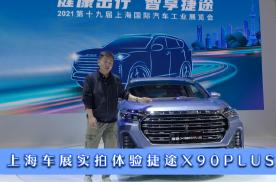 上海车展实拍体验捷途X90 PLUS,都有哪些变化?2.0T