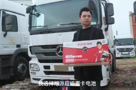 奔驰Actros重卡 车主力荐旭派超级重卡电池