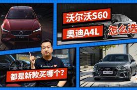 都是新款买哪个?沃尔沃S60和奥迪A4L怎么选