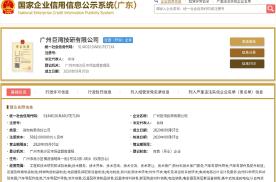 """全""""数""""前进!广汽集团北京车展发布 广汽数字化加速器GDA项"""