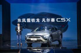 TA是一款新势轿车 东风雪铁龙凡尔赛C5X全球首秀