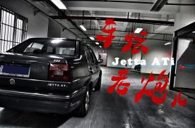车坛老炮儿——Jetta ATi
